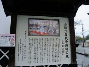 20131020aizu11_2