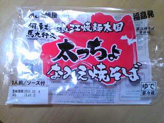 Namieyakisobafukuro