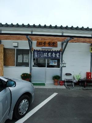 Kashima03