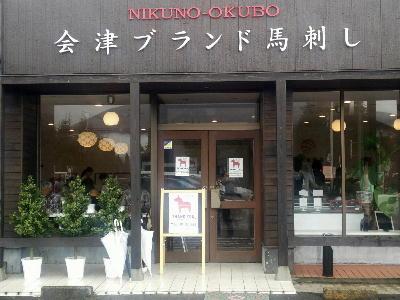 Inawashiro01