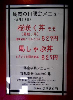 Inawashiro03
