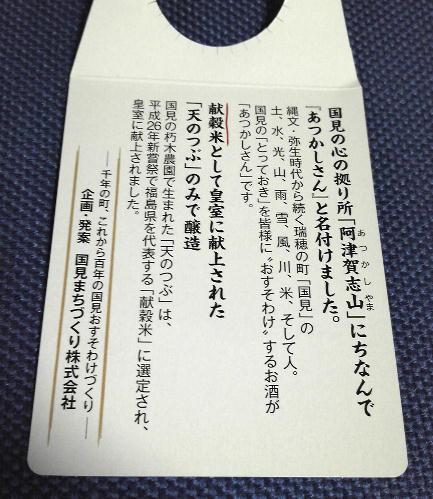 Atsukashisan04